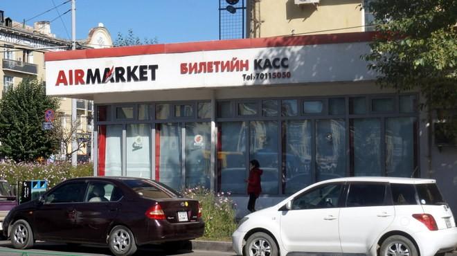 air market pour visa chinois en mongolie