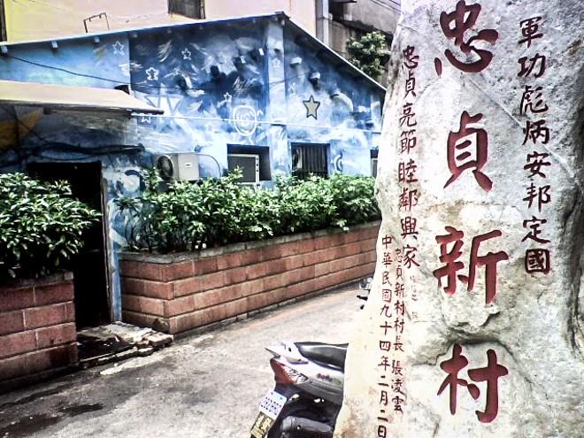 Visiter le village Zhongzhen à Taiwan